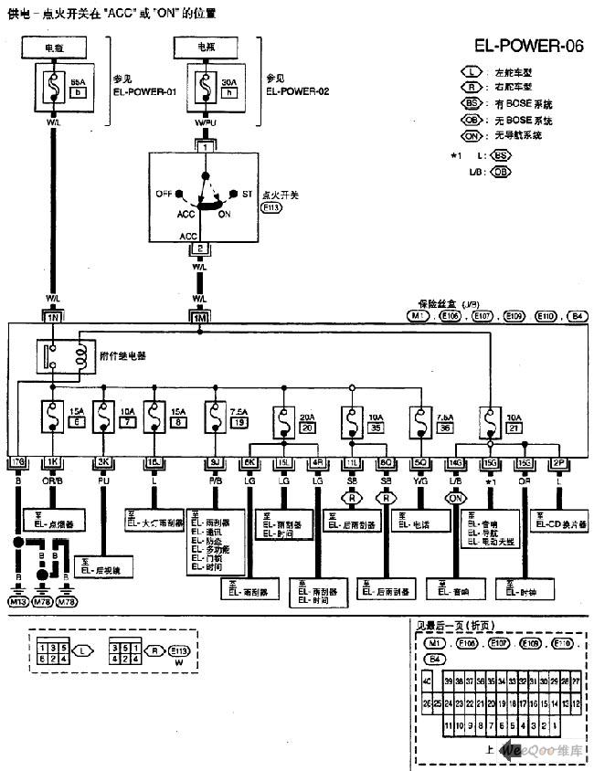 尼桑a32-el供电电路图七