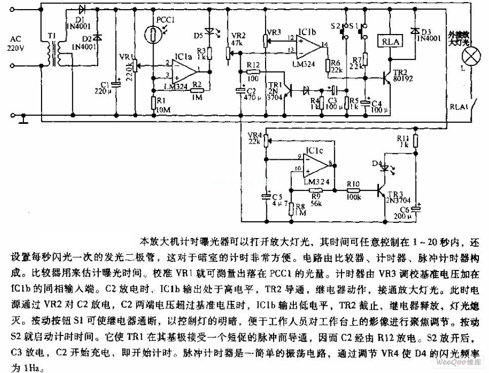 放大机计时曝光器电路图
